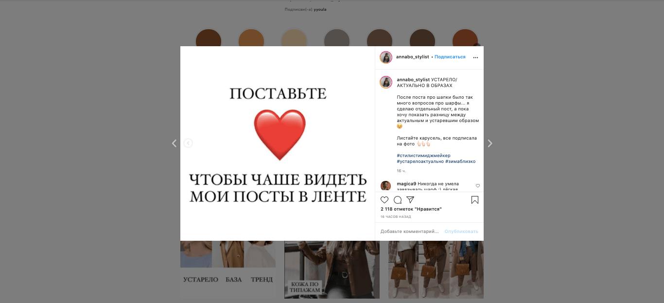 Стилист Анна Бо просит в каждом полезном посте поставить лайк. Призыв помещен на последнем фото в галерее