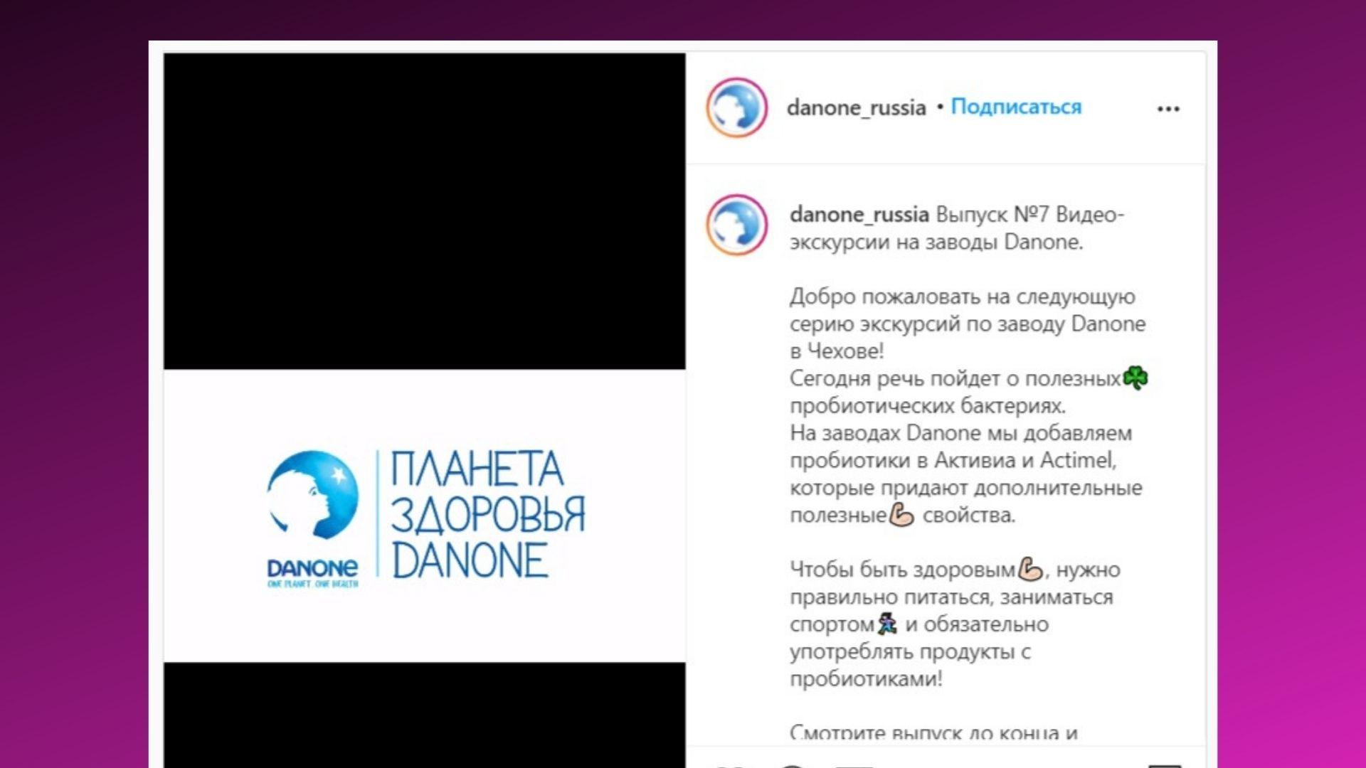 Danone регулярно выпускает видео-посты о своем производстве