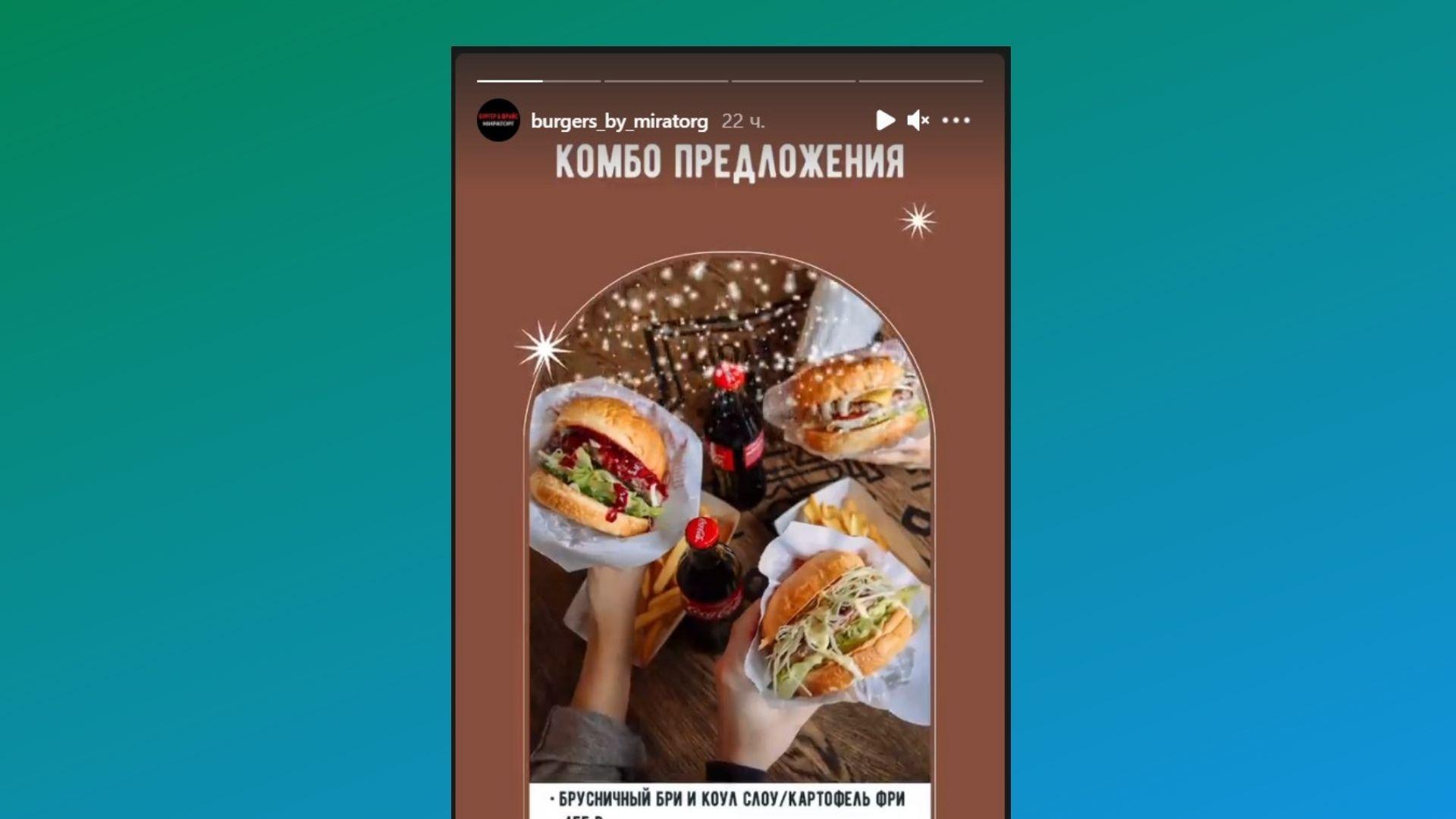 Реклама комбо-набора в Бургер & Фрайс