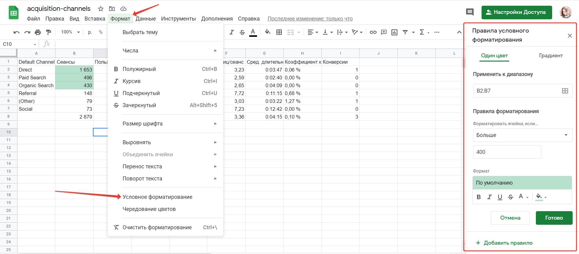 Настройки условного форматирования в «Google Таблицах»
