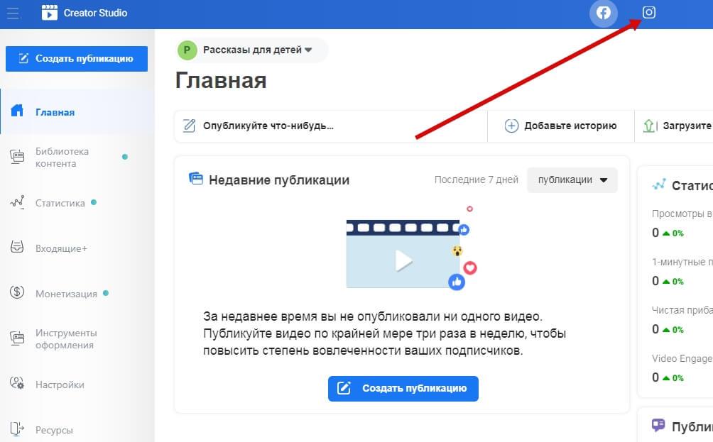 После входа в Creator Studio и создания Страницы, привяжите аккаунт Инстаграма к странице Фейсбука, нажав на значок Инстаграма