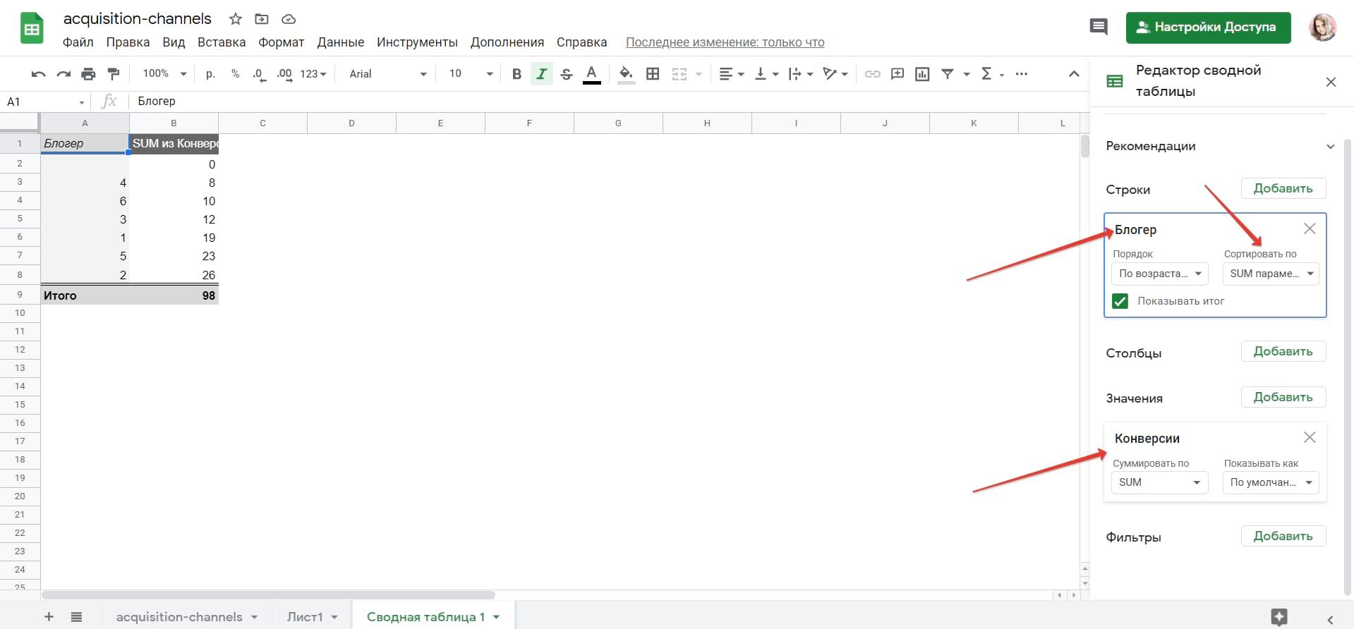 Строим сводную таблицу в «Google Таблицах»