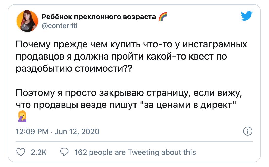 Твит пользователя о том, писать ли цену в Инстаграмме
