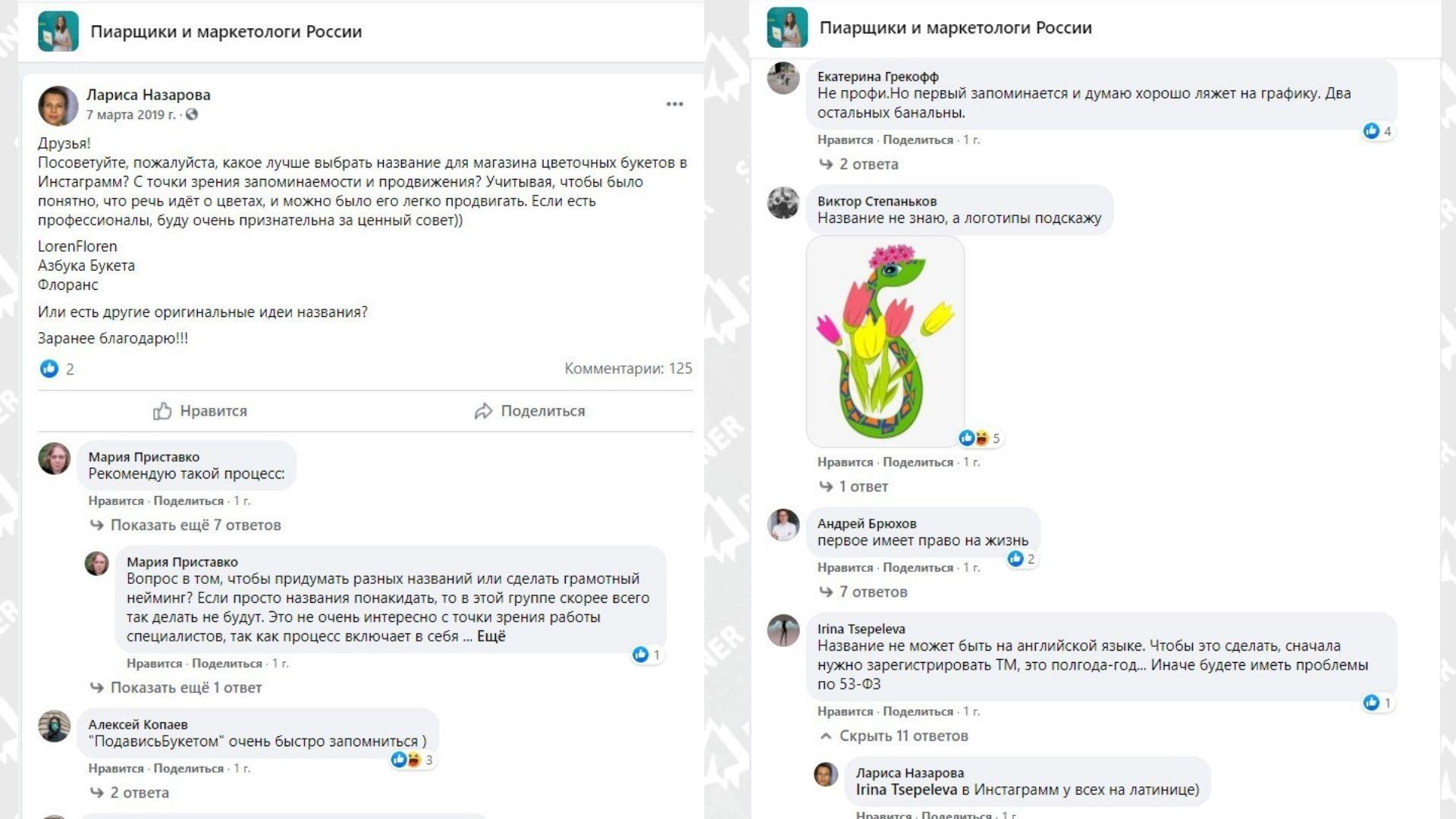 Так сообщество в Фейсбуке поработало фокус-группой