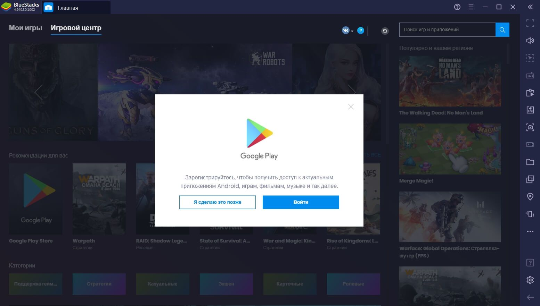 Установив приложение, авторизуйтесь в учетной записи Google Play