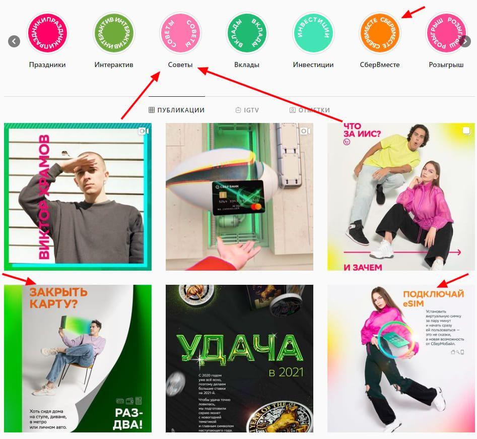 Текст на изображениях совпадает с цветом определенных рубрик