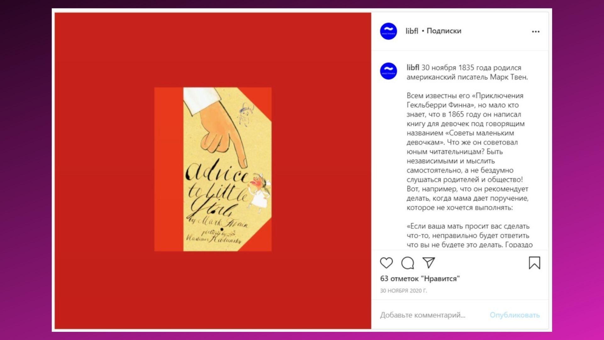 Библиотека иностранной литературы использует важные даты, связанные с писателями и их творчеством