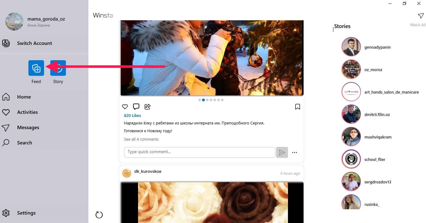 Winsta имеет только англоязычный интерфейс, добавление нового фото через кнопку Feed