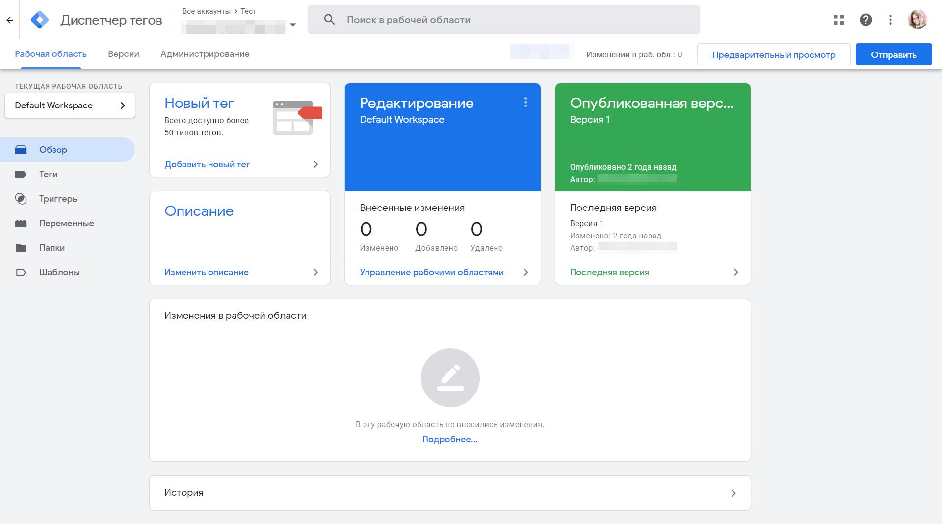 Интерфейс Google Tag Manager прост и интуитивно понятен