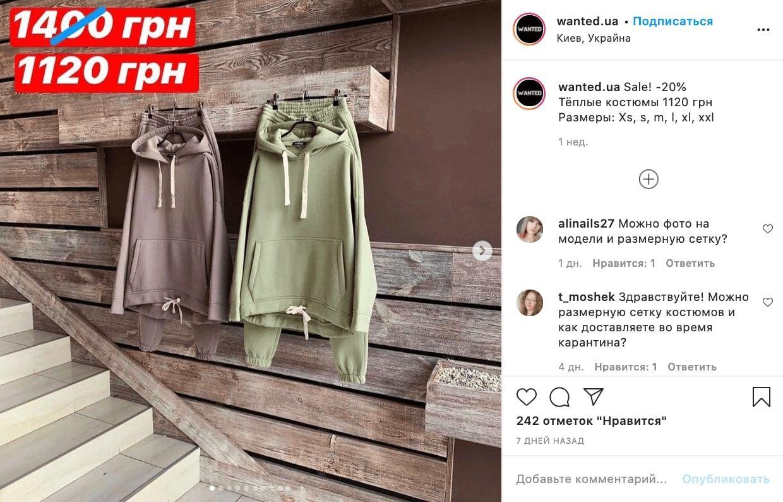 Магазин в Инстаграмме с ценами