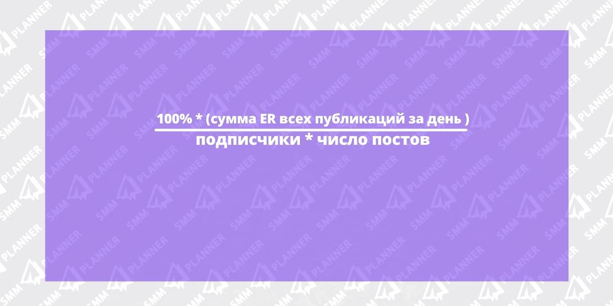 формула ERday