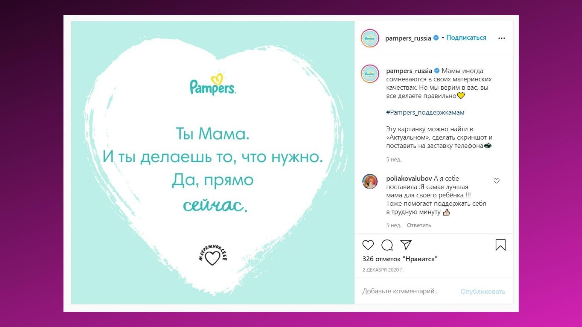 Pampers ведет свои соцсети как место поддержки для молодых мам, поэтому использует в постах мотивирующие цитаты