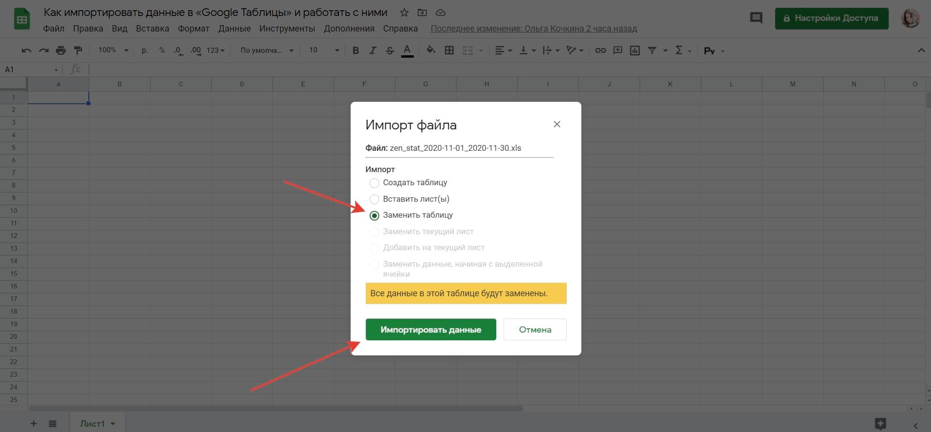 настраиваем параметры импортаЕсли выбрать «Создать таблицу», файл загрузится в виде отдельного документа, который откроется в новой вкладке