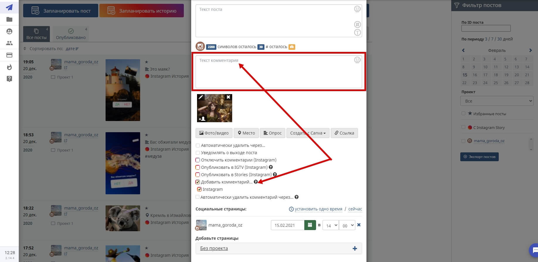 Появилось дополнительное окно для текста, который в момент публикации поста будет находится в первом комментарии. Здесь можно разместить 30 хэштегов, 2200 символов, но при этом на пост и комментарий должно приходиться не больше 30 хэштегов и 10 отметок аккаунта