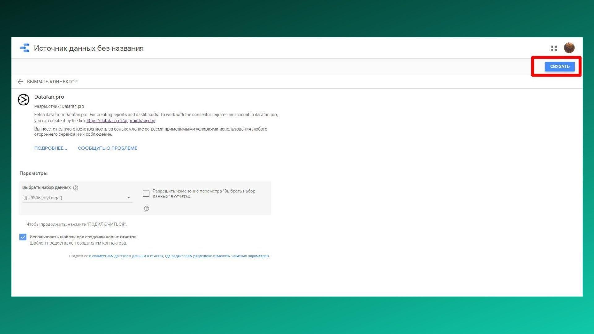Связываем Google Data Studio с коннектором от DataFan