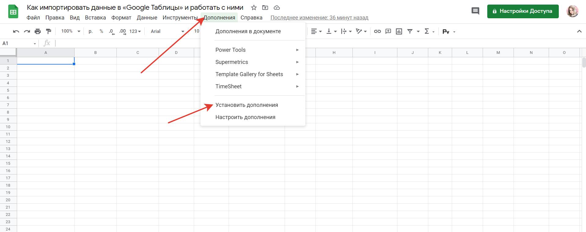 Так устанавливаются все дополнения для «Google Таблиц»