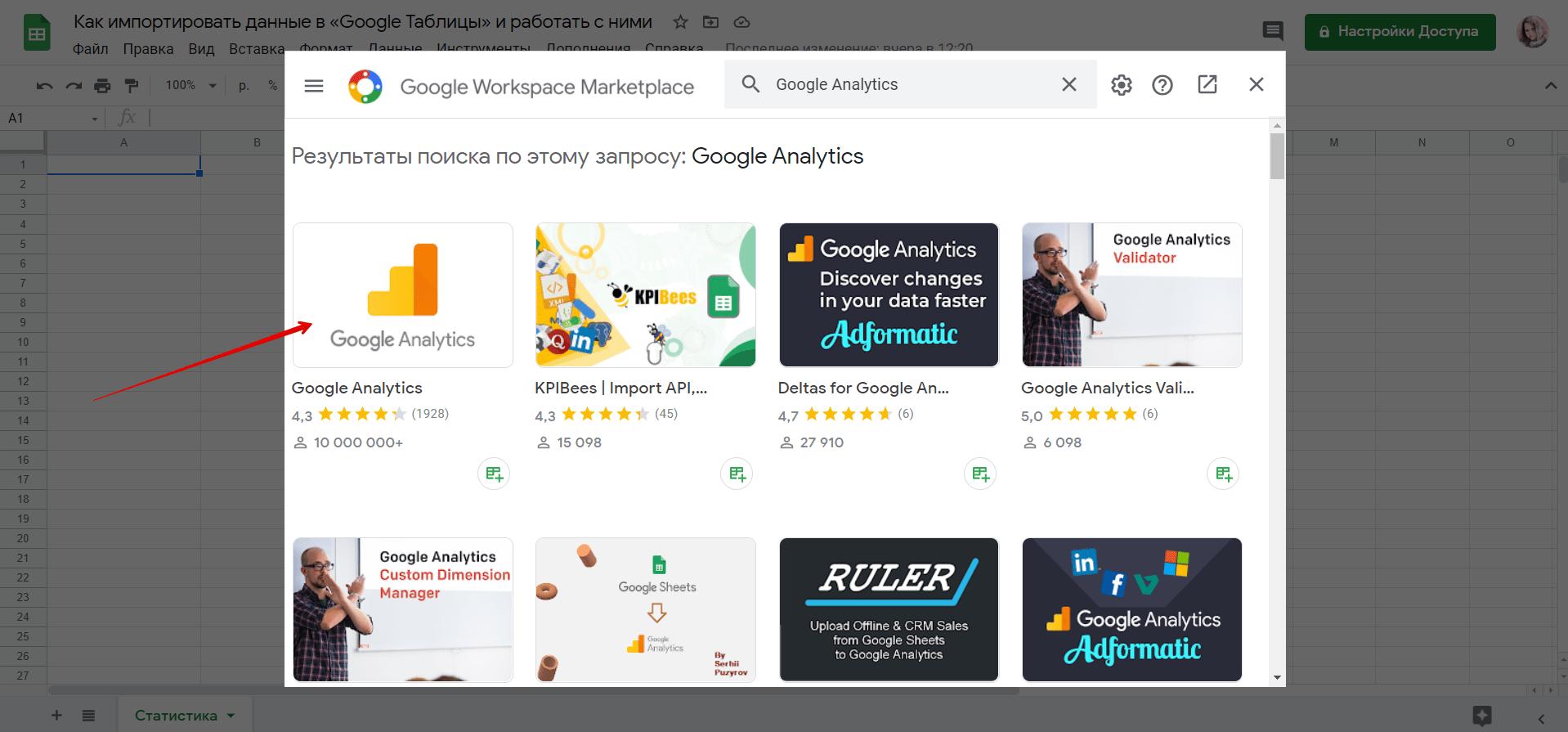 Так выглядит официальное дополнение для импорта данных из Google Analytics