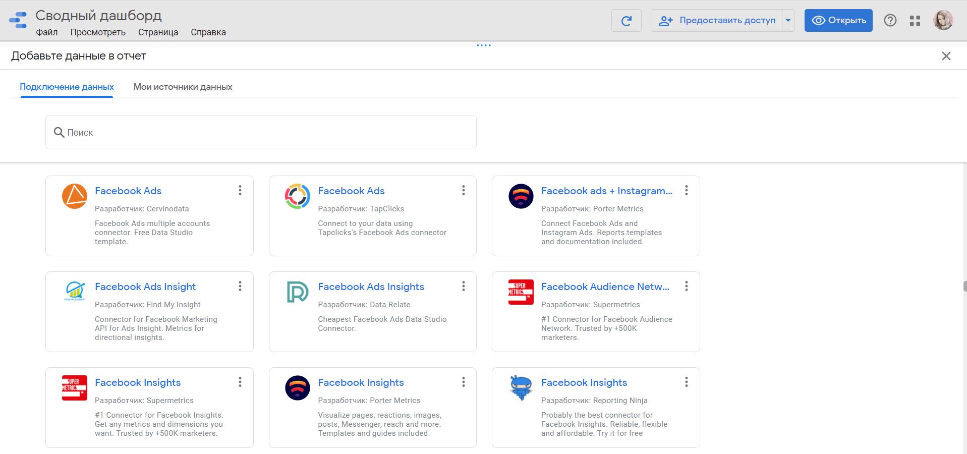Только для получения данных из Facebook в Google Data Studio есть с десяток разных коннекторов
