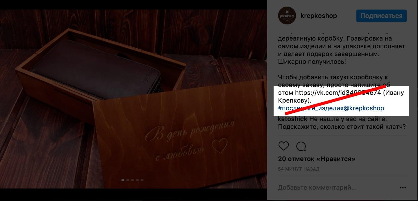 Ссылки в Инстаграме не работают. Ссылка ставится в Шапку профиля, а в тексте читателя просят перейти на страницу профиля и кликнуть по ссылке там