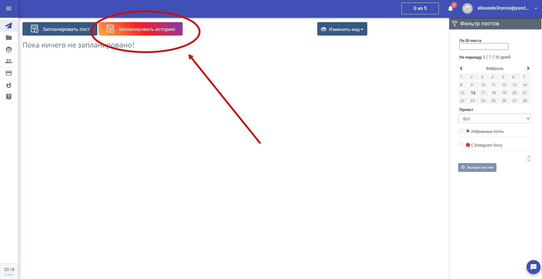 Кнопка находится во вкладке «Посты» , рядом с «Запланировать пост»