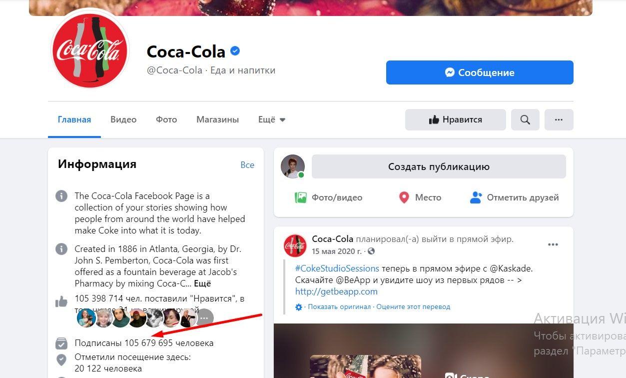 Coca-Cola набрала больше 105 миллионов подписчиков