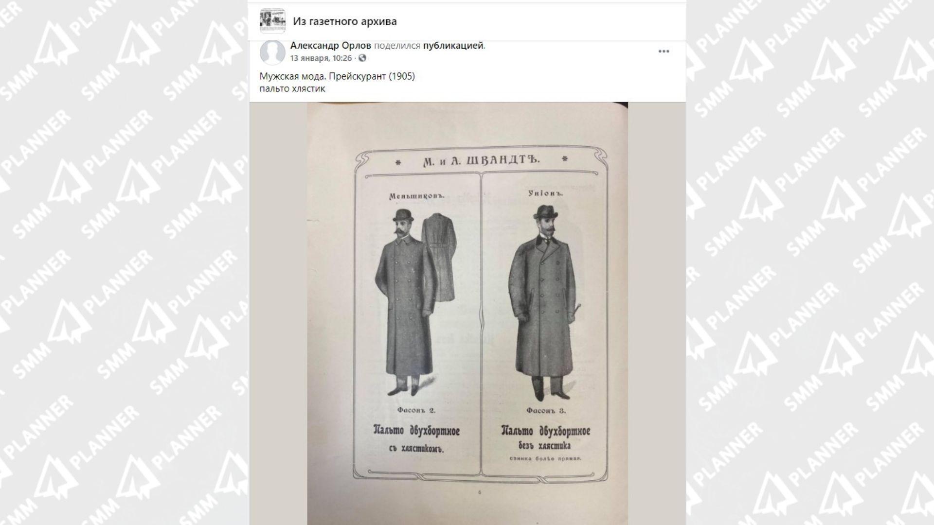 Так чопорно выглядела мужская мода 100 с лишним лет назад