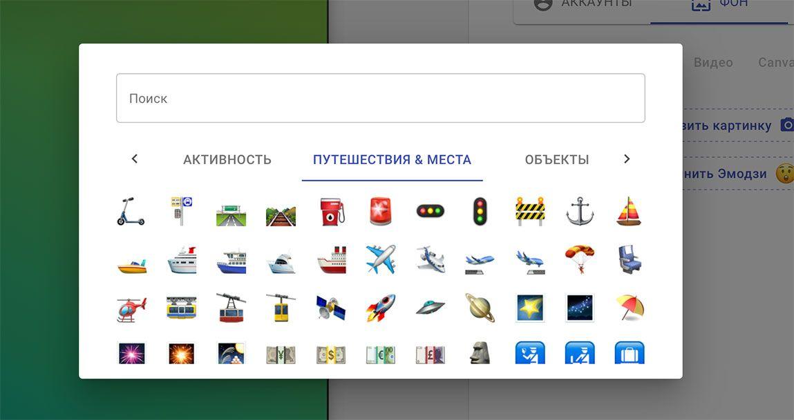 emoji SMMplanner