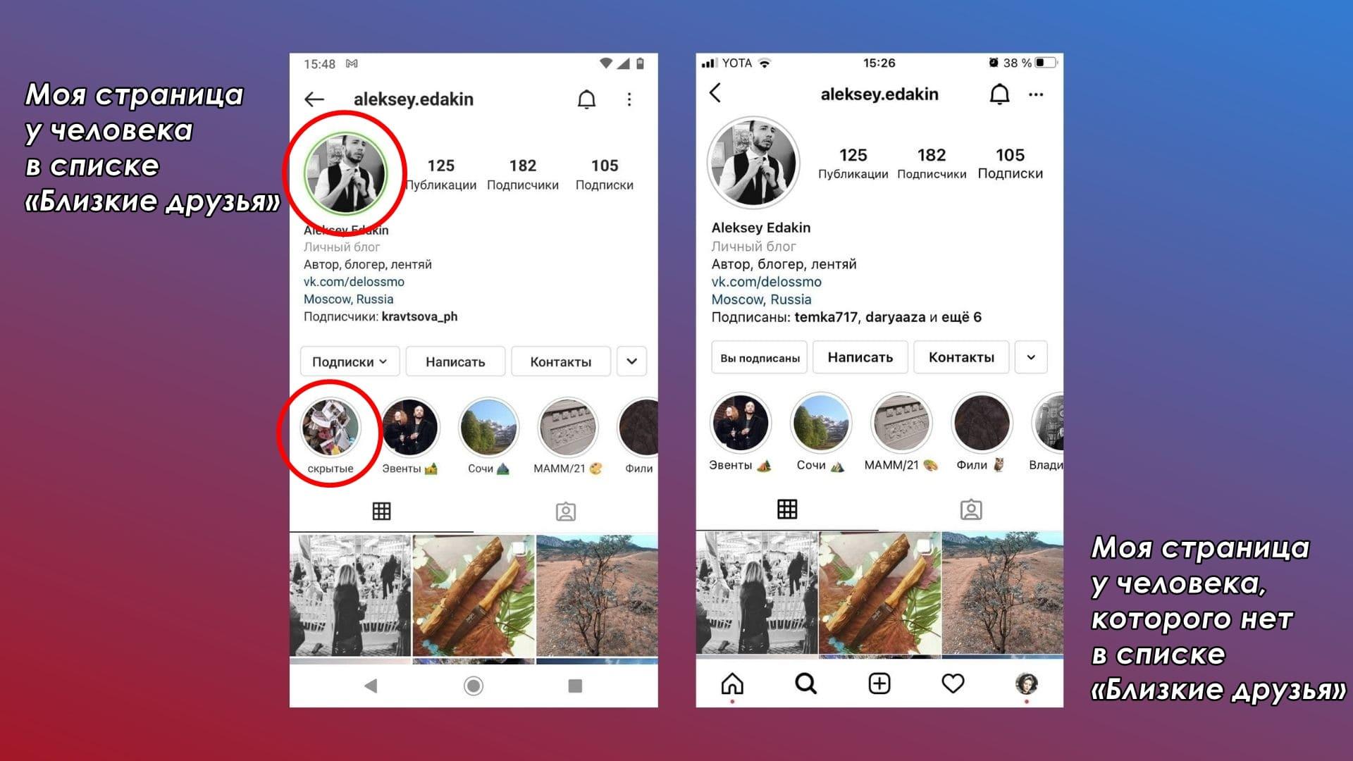 Как видят профиль друзья в Инстаграме