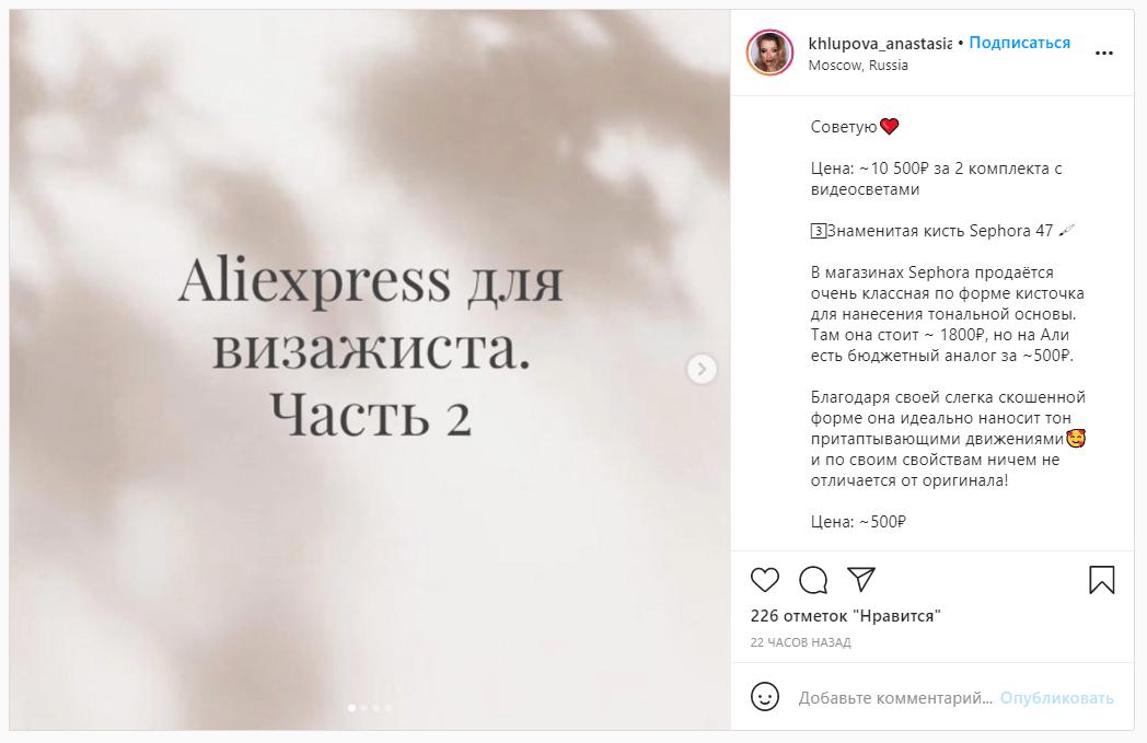Полезнях с Aliexpress всегда вызывают отклик, потому что бюджетно. Ссылка на пост