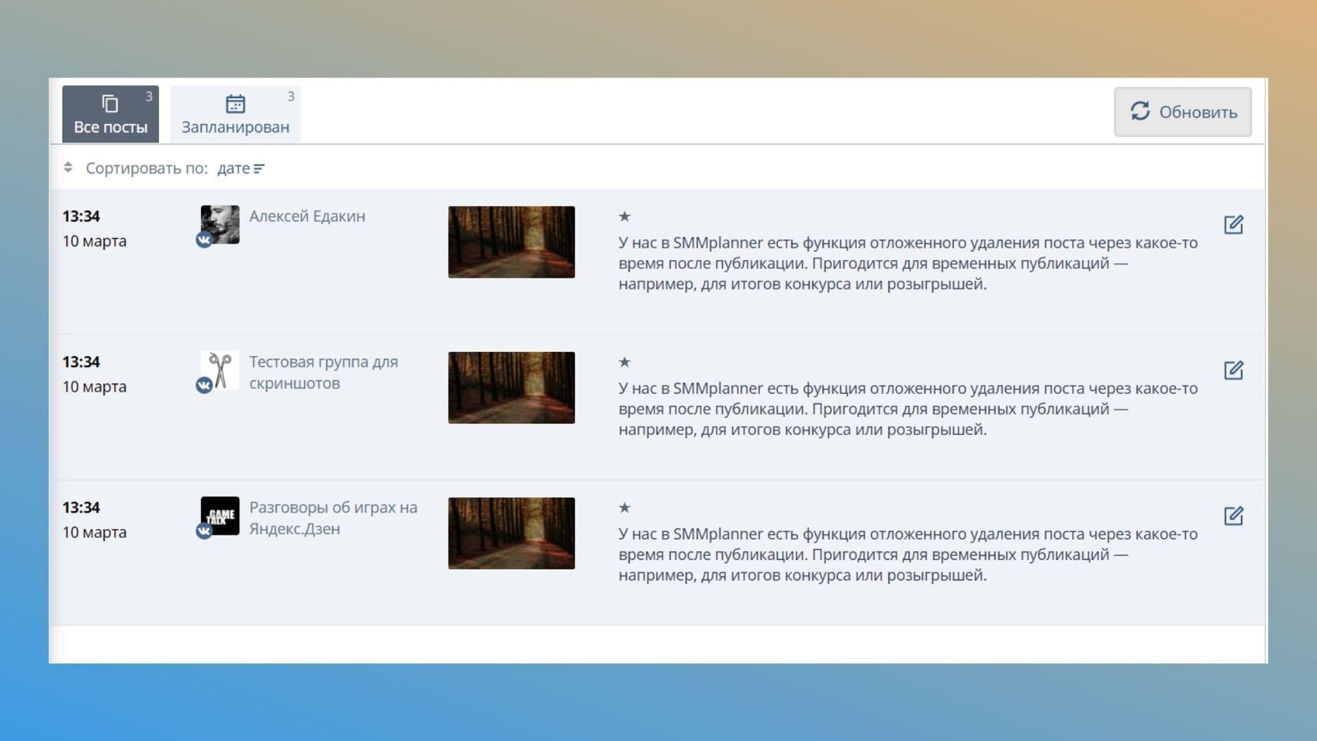 В SMMplanner удобно отравлять посты сразу во все аккаунты в соцсетях