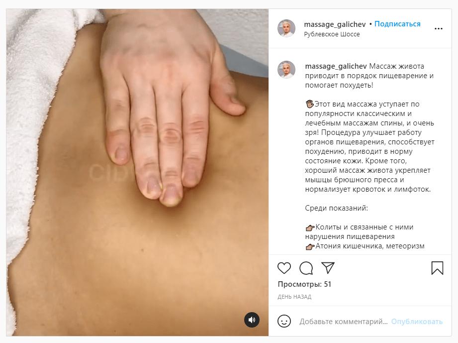Вот так массажист описал пользу от массажа и продемонстрировал процесс. Ссылка на пост