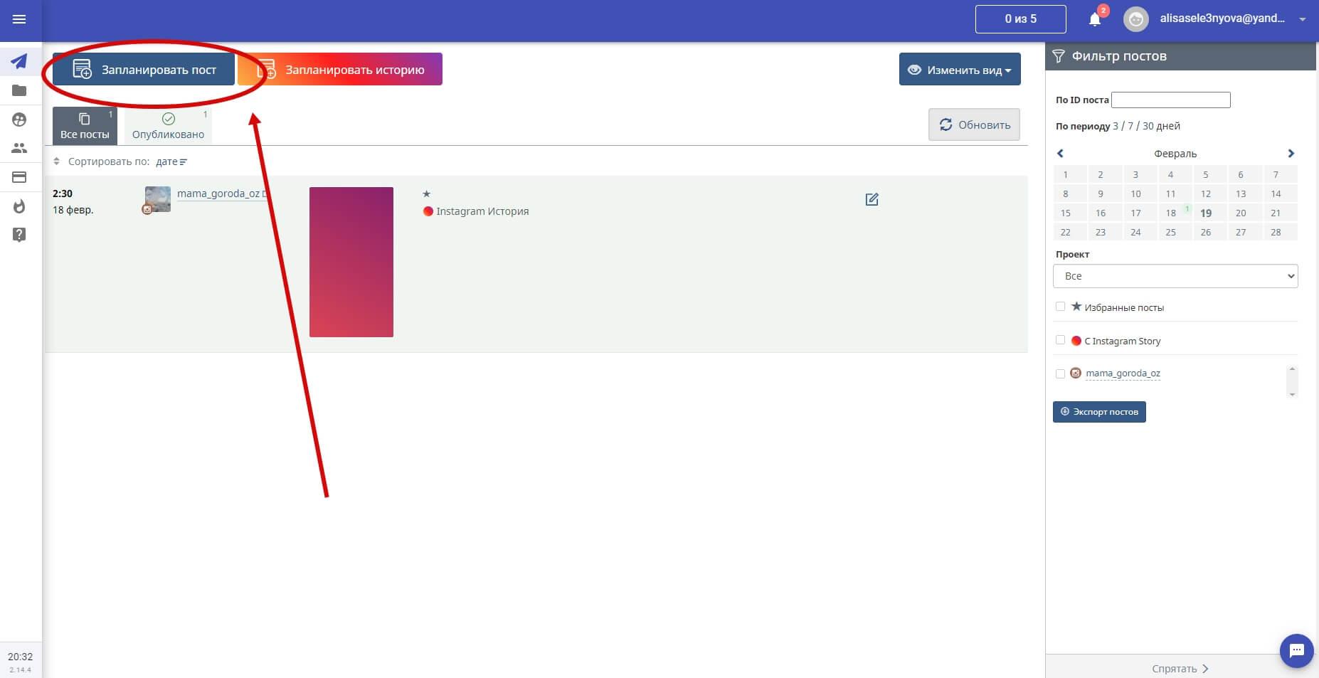 Кнопка «Запланировать пост» находится в разделе Посты