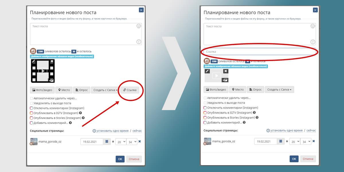 При постинге cо ссылкой нажмите соответствующую кнопку и введите ссылку в появившуюся строку