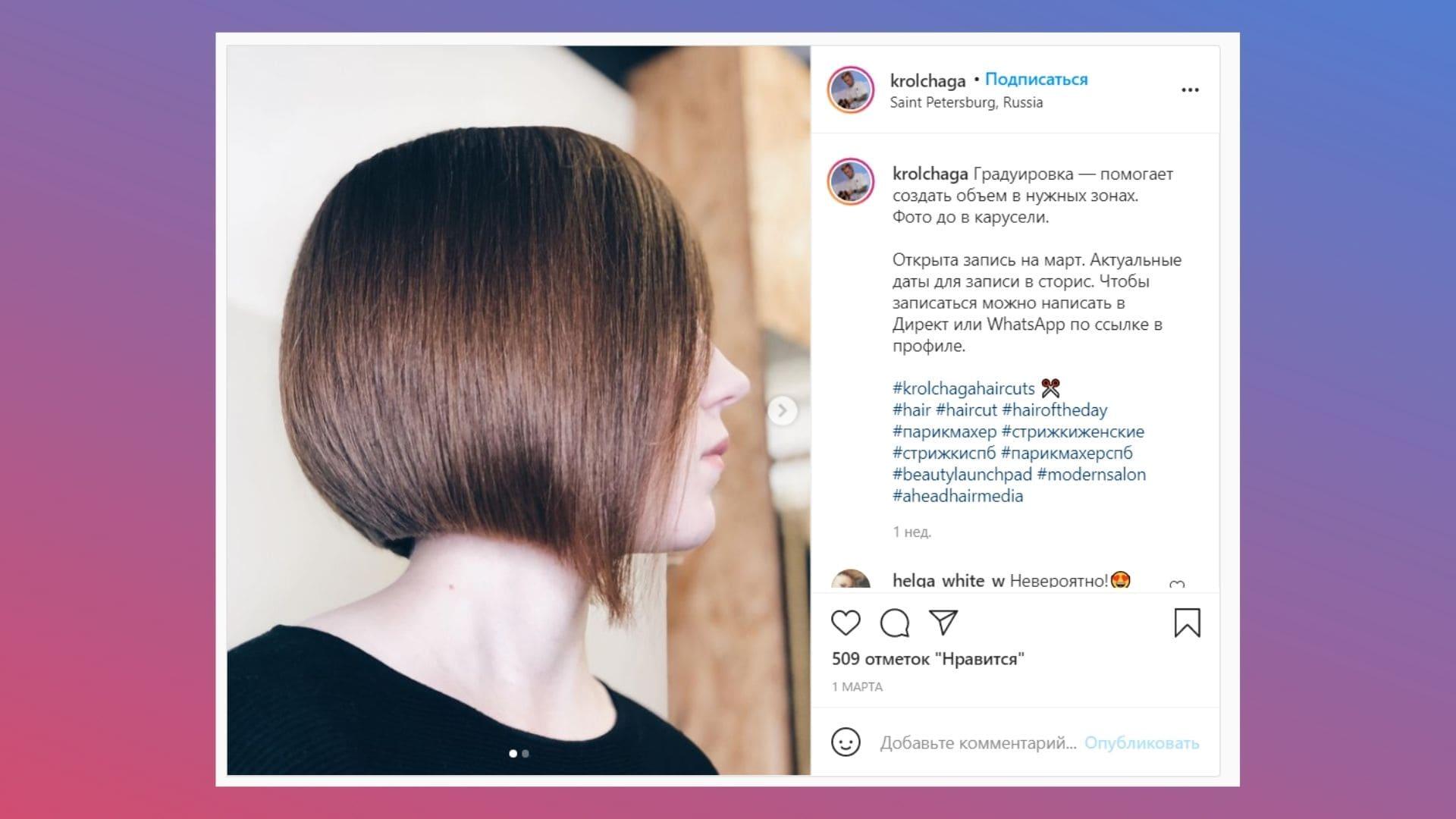Большая часть постов и сторис у парикмахеров и барберов – продающие (@krolchaga)