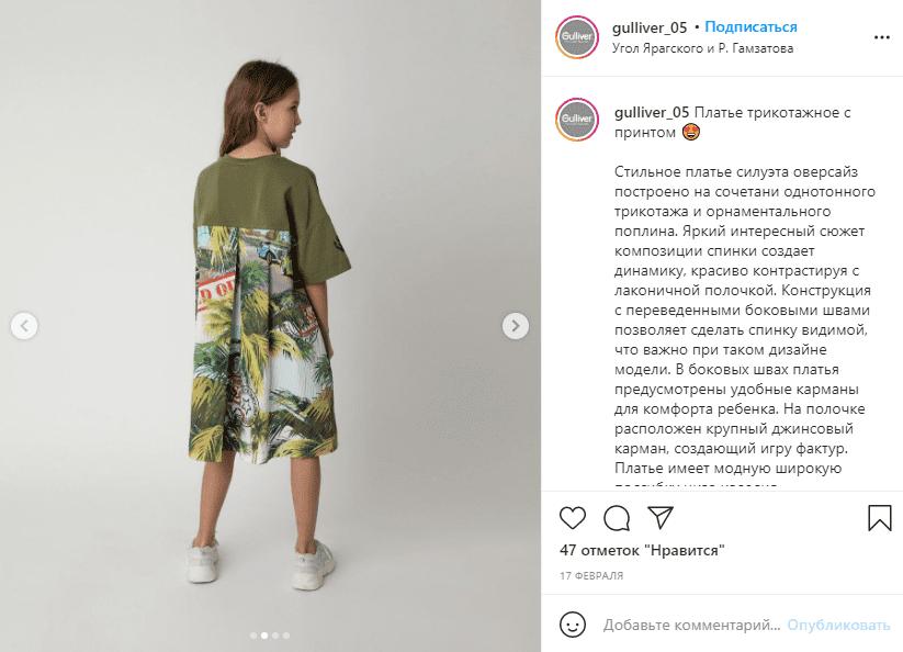 Пример хорошего фото товара: в галерее показана одежда с разных ракурсов, есть развернутое описание
