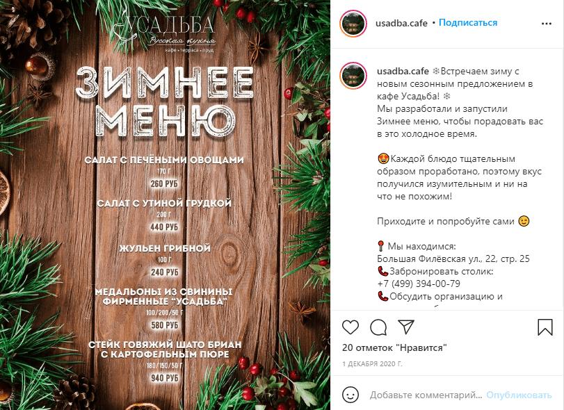 Объявите о новом сезонном меню и расскажите о блюдах, которые в нем есть