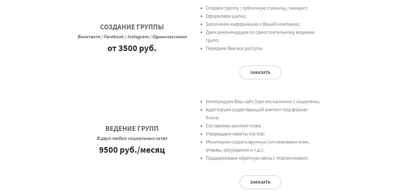 Тарифы веб-студии «АКК» в Крыму
