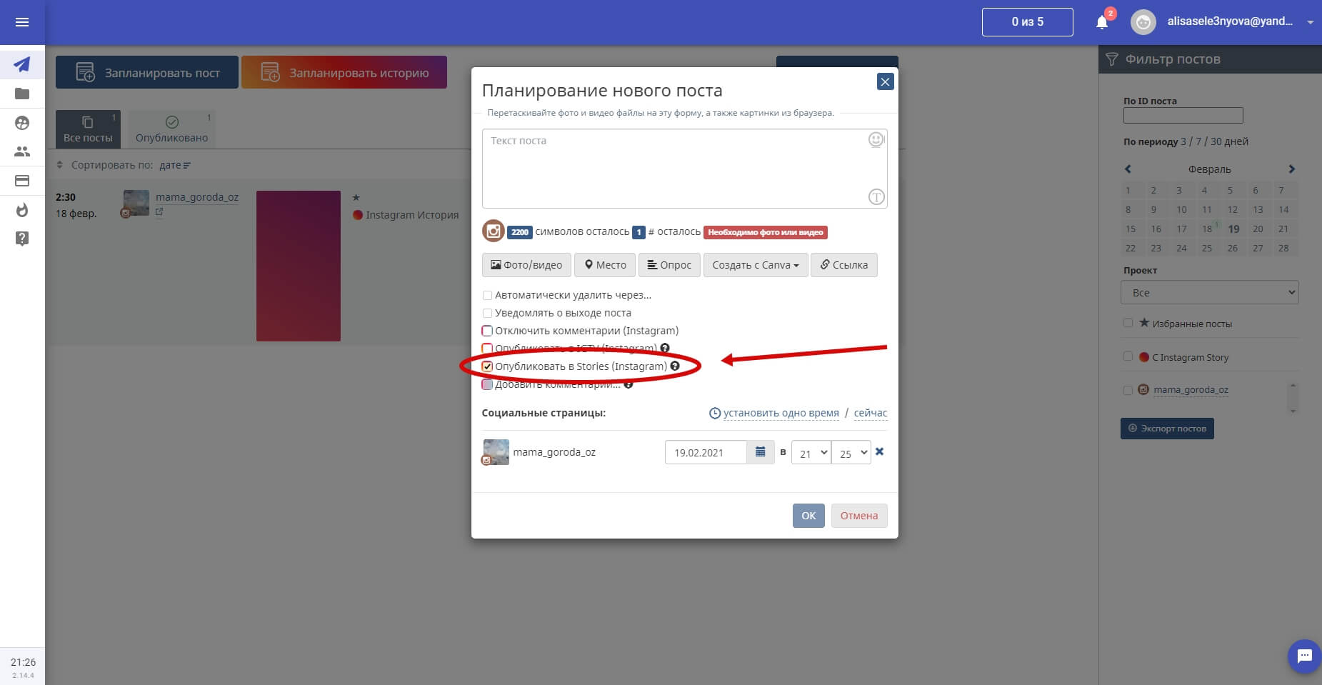 Видео в таком случае автоматически обрежется сервисом в нужный формат
