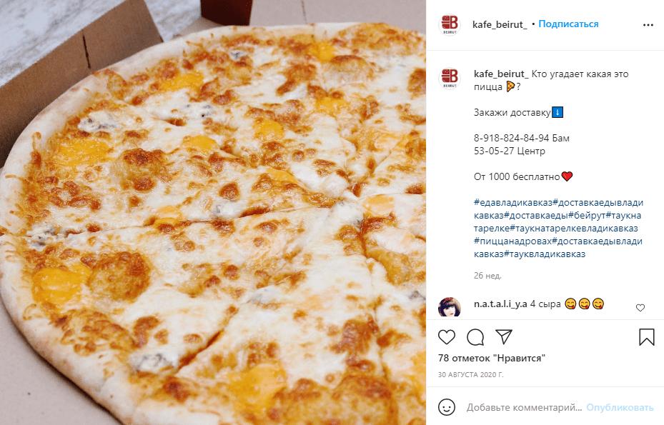 А еще можно предложить угадать, какое блюдо на снимке — на такой вопрос с удовольствием ответят постоянные гости