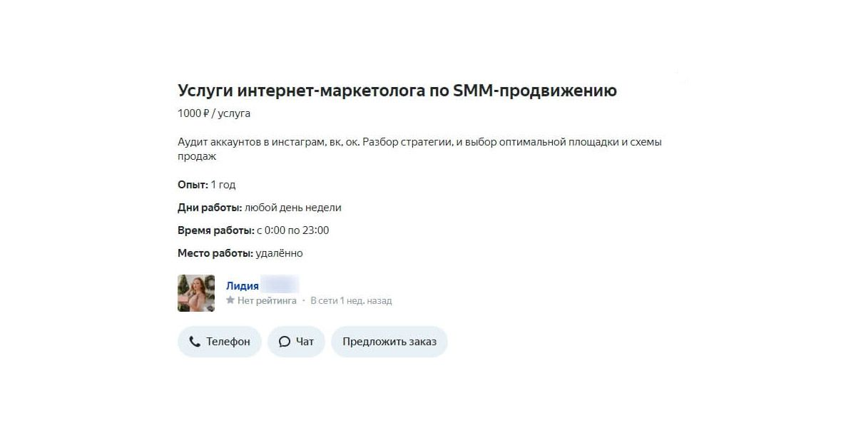 Новичок Сибирского федерального округа: за маленькую стоимость окажет много услуг