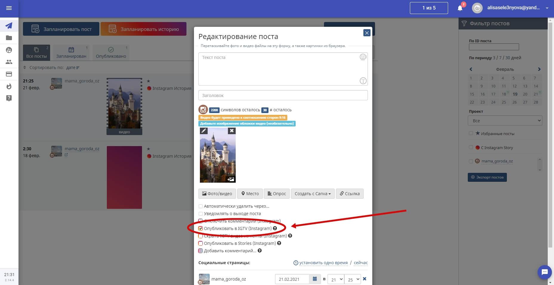 Помните, что нельзя одновременно публиковать видео в раздел IGTV и Историй