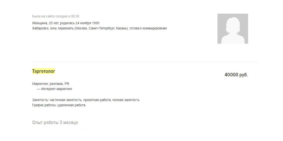 А эта девушка из Хабаровска знает себе цену: при опыте работы в три месяца хочет хорошую зарплату