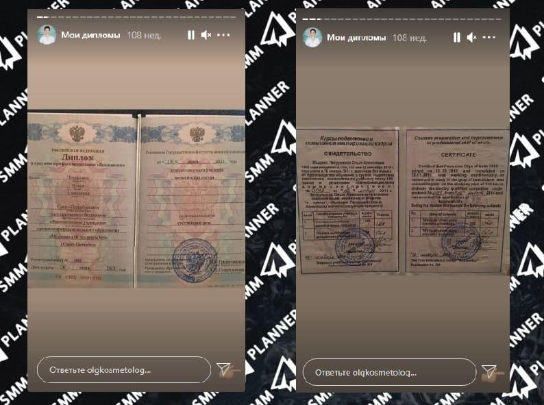 Можно показать дипломы и сертификаты в сторис и сохранить их в «Актуальном», чтобы каждый новый подписчик мог узнать о вас больше