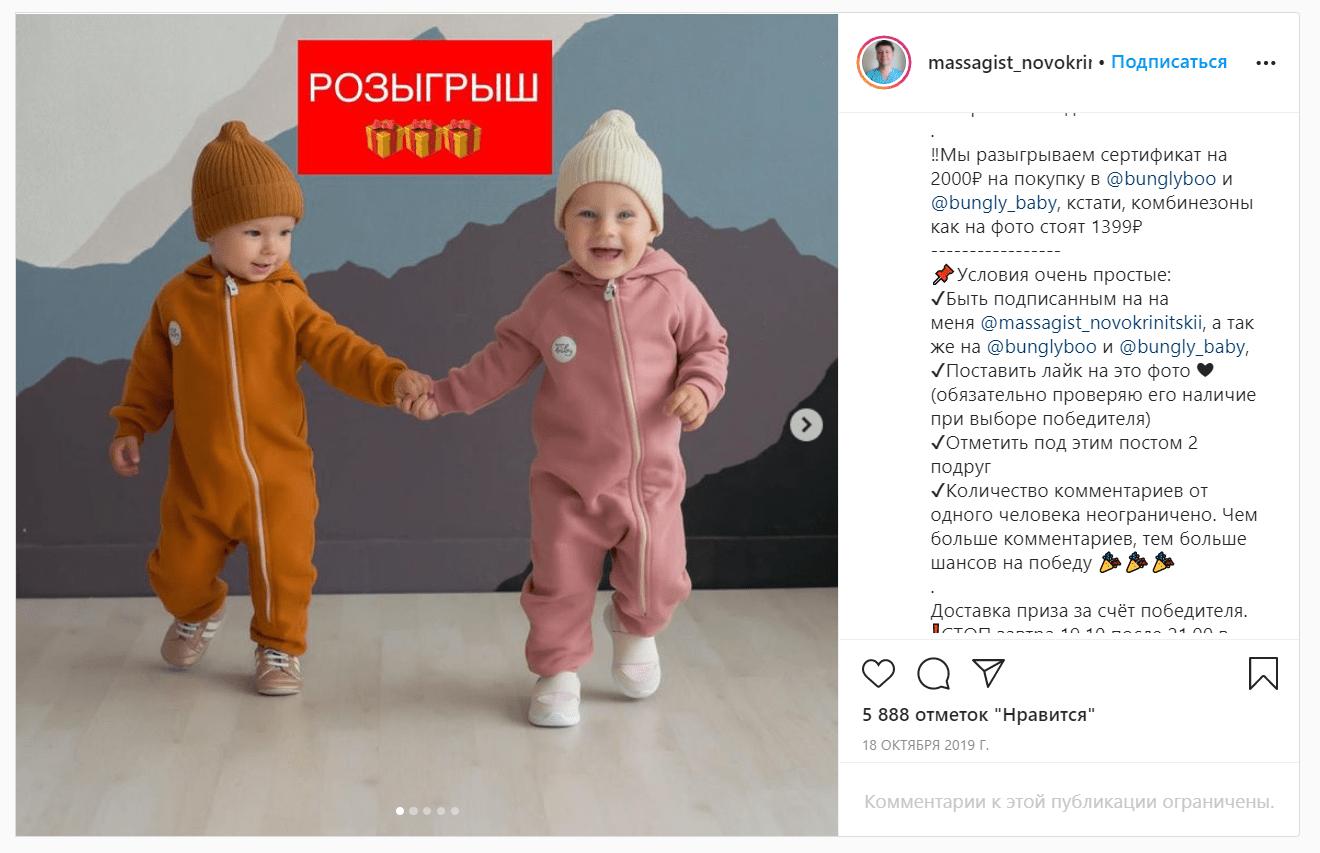 Разыгрывать сертификаты на детскую одежду в аккаунте массажиста — хорошая идея, только если он специализируется на детском массаже. Ссылка на пост