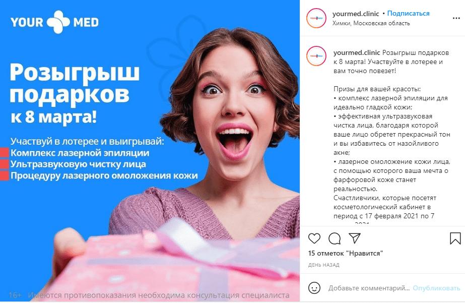 Так может выглядеть пост с объявлением о проведении розыгрыша в офлайне