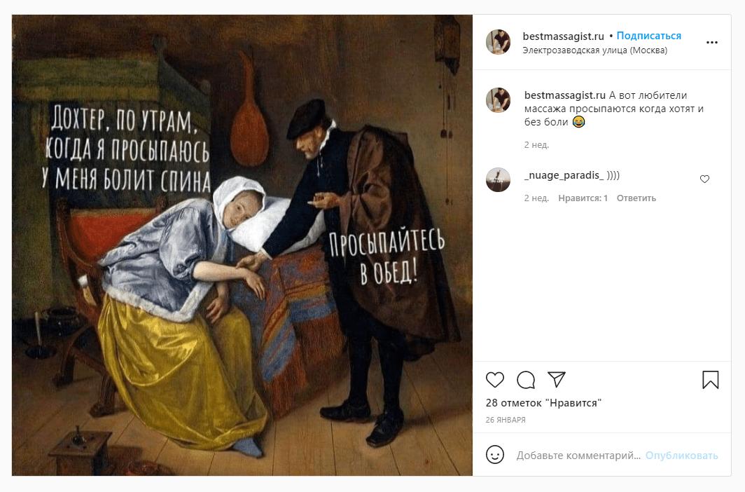 Делать мемы из картин — почему бы и нет, если в тему. Ссылка на пост