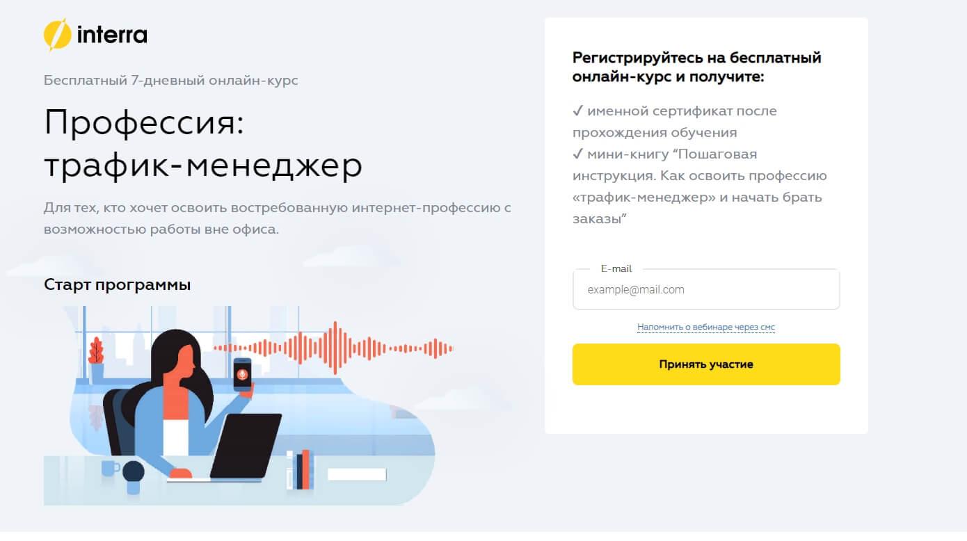 Interra – онлайн-детище Дмитрия Чевычалова