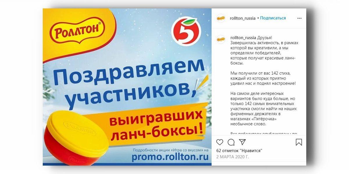 Контент-конкурс Роллтон