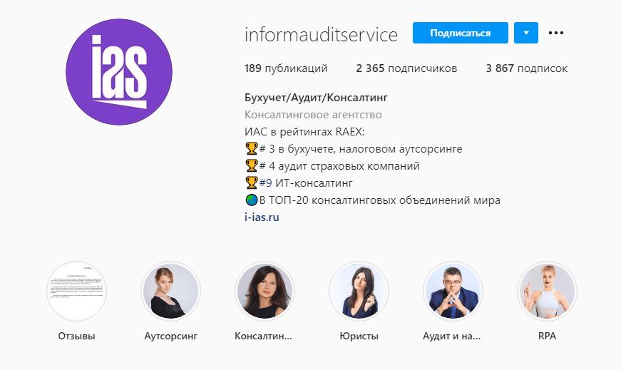 Так выглядит профиль компании с логотипом на аватарке