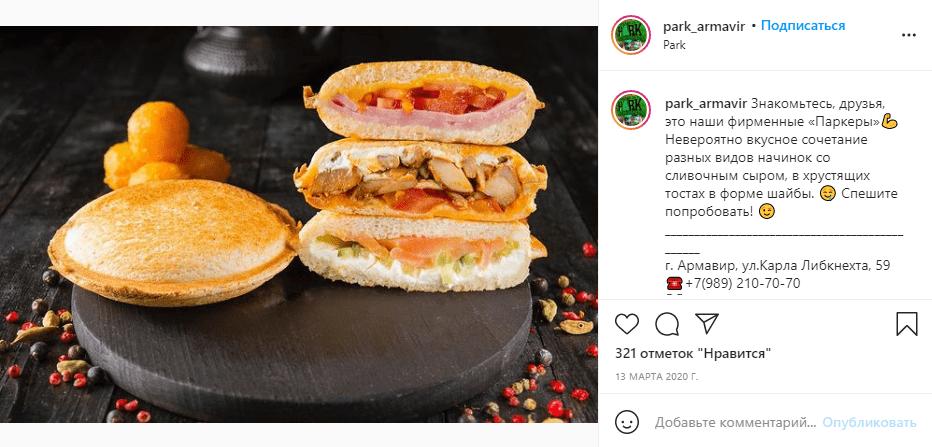 Посмотрите, как можно описать фирменное блюдо: здесь показана начинка, а текстом передан вкус